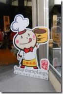 Taiwan Soup Dumplings - Tainan